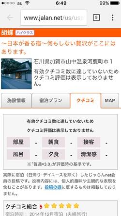 ishikawakyakushituroten005