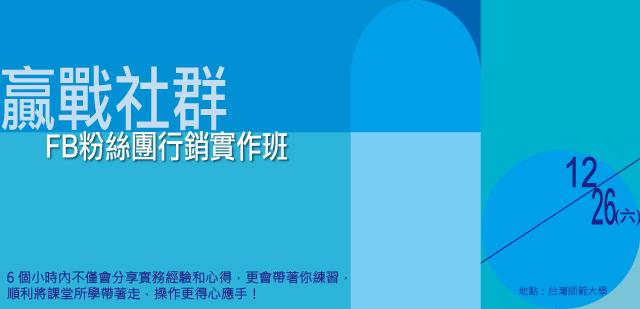 FB粉絲團行銷實務_1202文章