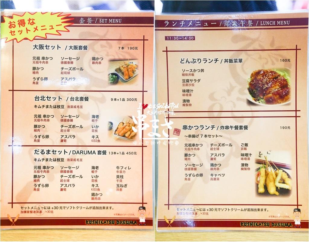 台北也可以吃到大阪名物元祖串炸串炸達摩.到日本大阪必吃的大阪新世界元祖串炸串炸達摩台北店