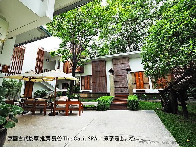 泰國古式按摩 推薦 曼谷 The Oasis SPA 29