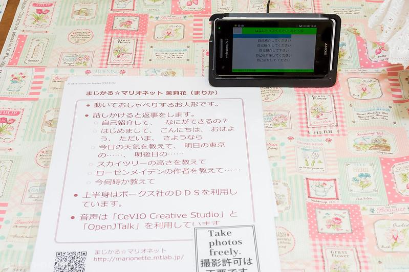 Dollshow44浜松町FINAL-1395-DSC_1390