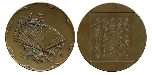 Yoshihito and Sadako Marriage Medal
