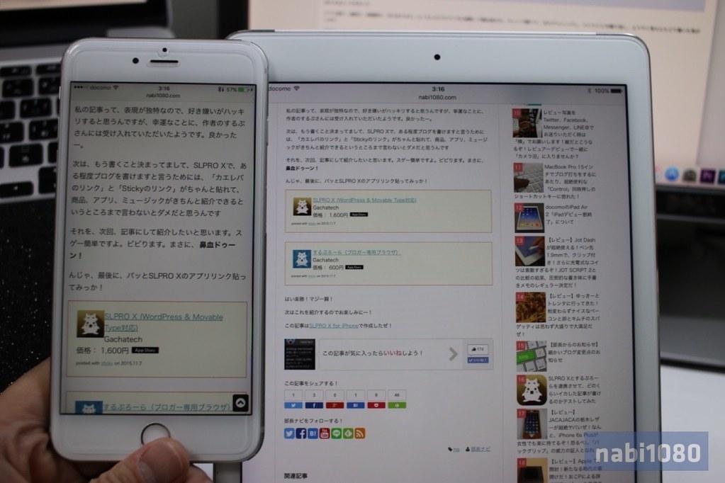 iPad Air 2を卒業した理由04
