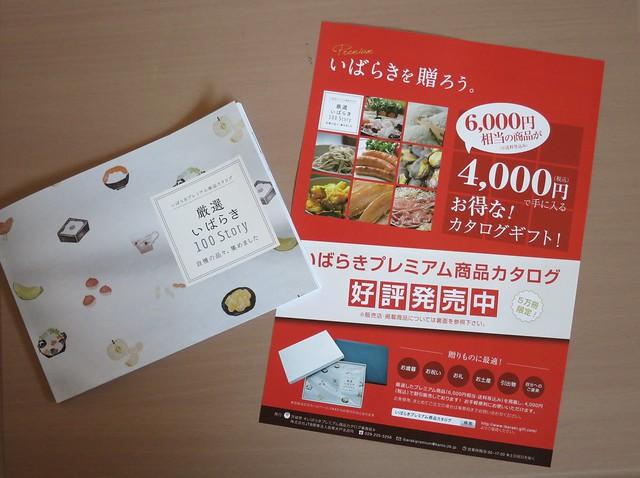 いばらきプレミアム商品カタログ