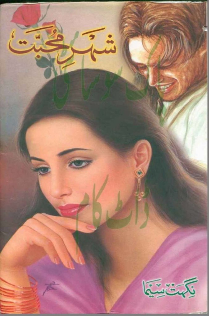 Shehr e Mohabat is a very well written complex script novel which depicts normal emotions and behaviour of human like love hate greed power and fear, writen by Nighat Seema , Nighat Seema is a very famous and popular specialy among female readers