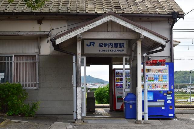 紀伊内原駅