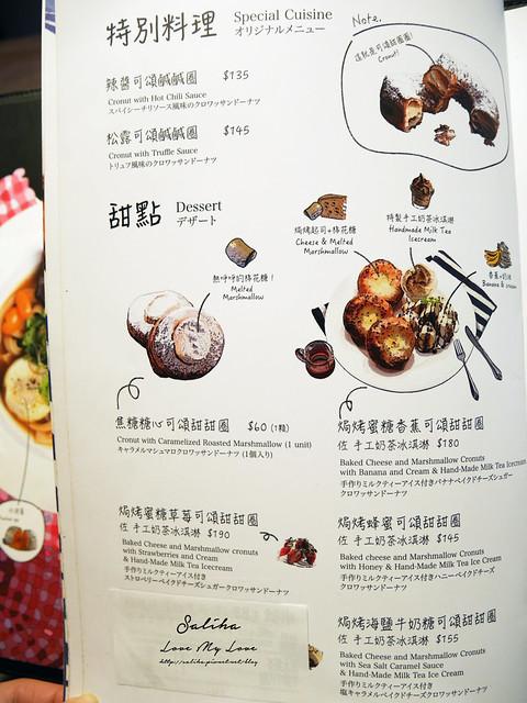 台北東區咖啡下午茶瓦法奇朵 (15)