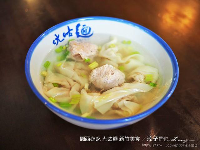 關西必吃 ㄤ咕麵 新竹美食 35