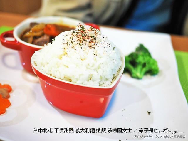台中北屯 平價甜點 義大利麵 燉飯 莎嗑蘭女士 15