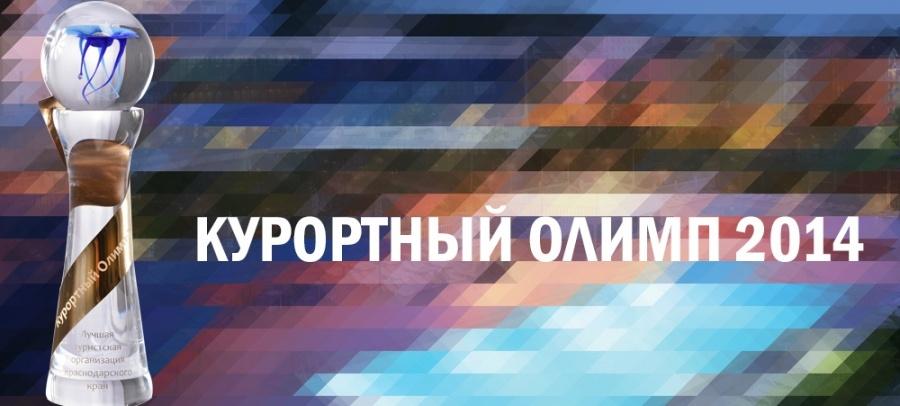 «Курортный Олимп-2014»подводит итоги