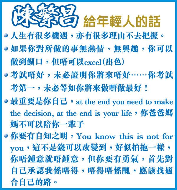 相片來源:香港經濟日報