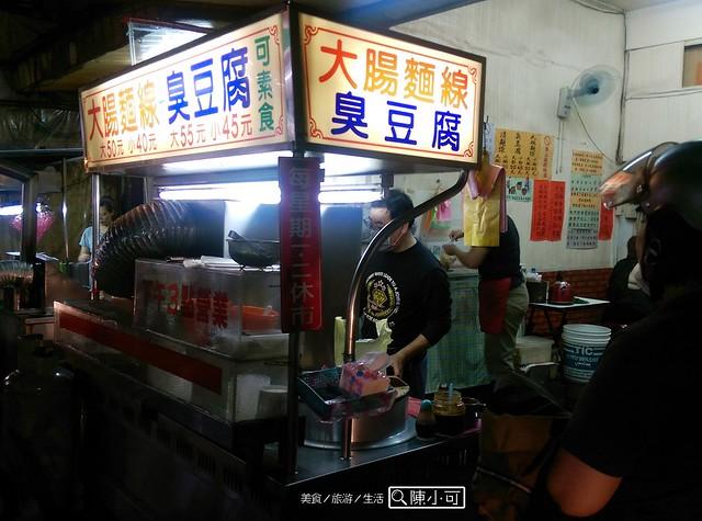 林記臭豆腐&大腸麵線