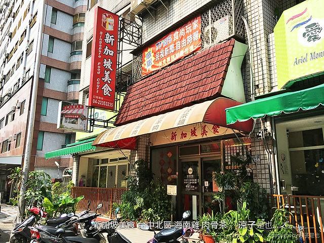 新加坡美食 台中北區 海南雞 肉骨茶 11