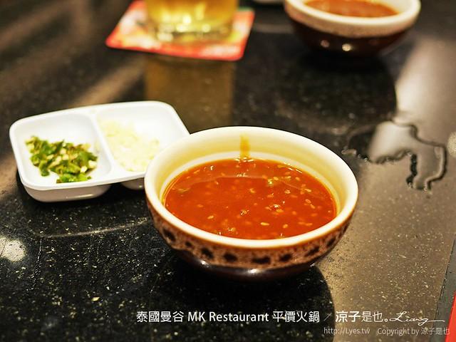 泰國曼谷 MK Restaurant 平價火鍋 3