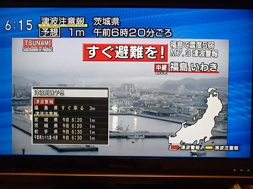 日本的地震速報 - naniyuutorimannen - 您说什么!