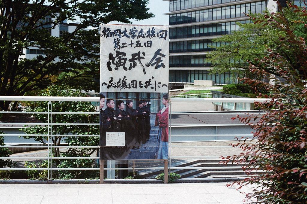 演武會 福岡大學, 福岡 Fukuoka 2015/09/03 演武會  Nikon FM2 / 50mm Kodak UltraMax ISO400 Photo by Toomore