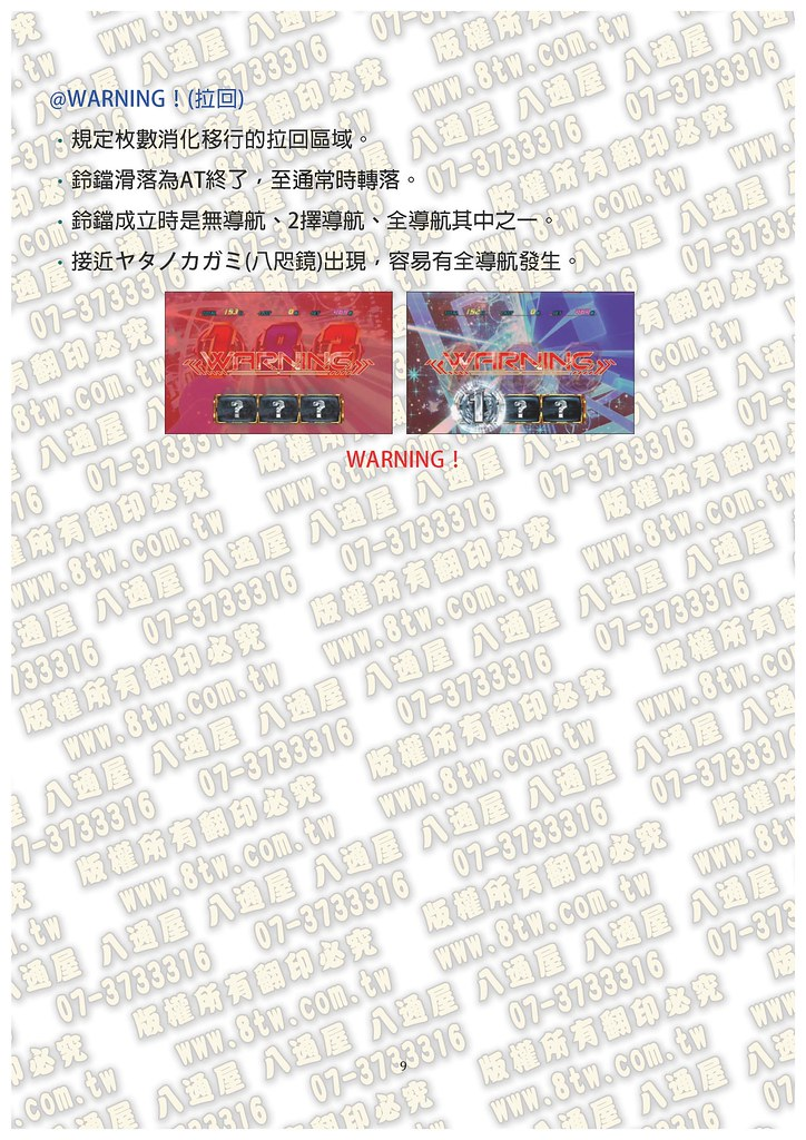 S0289Z黃金-無極限  中文版攻略_Page_10