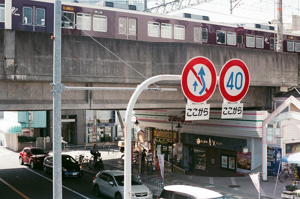 池田駅 大阪 Osaka 2015/09/22 路牌與火車  Nikon FM2 Nikon AI Nikkor 50mm f/1.4S AGFA VISTAPlus ISO400 0945-0013 Photo by Toomore