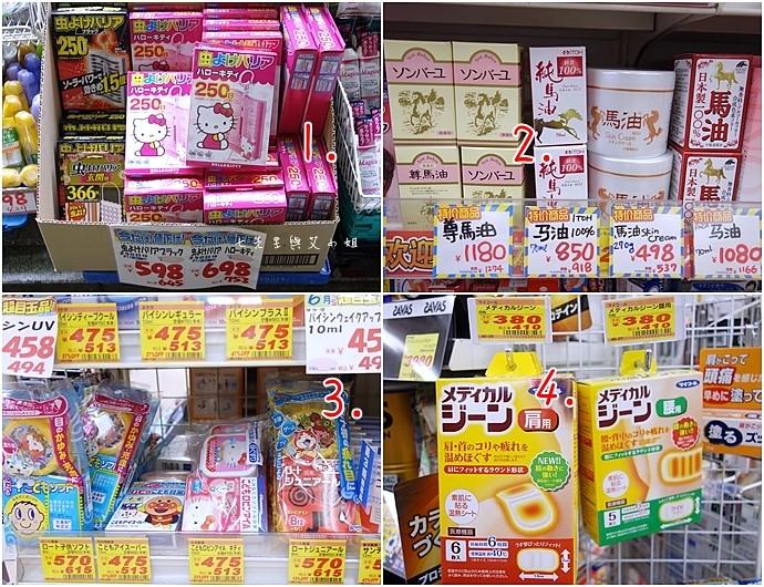 1 日本東京大阪旅遊必買藥粧、伴手禮分享 ~ 日本東京大阪旅遊購物