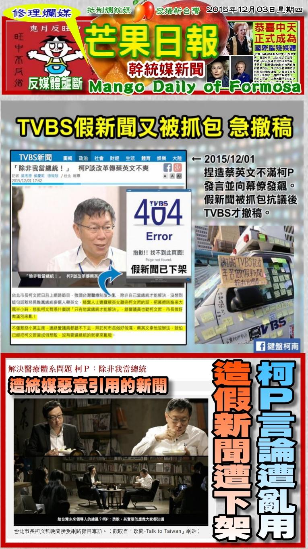 151203芒果日報--修理爛媒--柯P言論遭亂用,造假新聞遭抓包