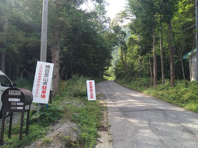 焼岳 中尾温泉ルート 足洗林道