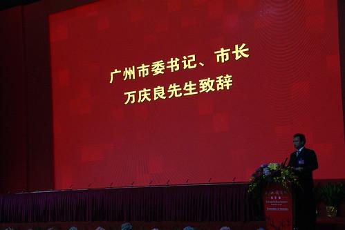 广州市委原书记万庆良受贿达1.1亿被判无期 - naniyuutorimannen - 您说什么!