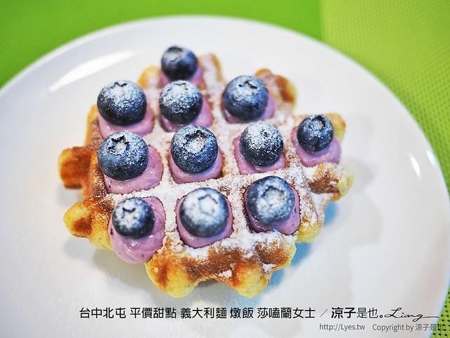 台中北屯 平價甜點 義大利麵 燉飯 莎嗑蘭女士 25