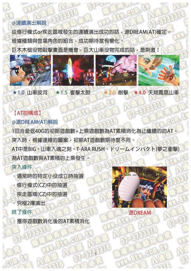 S0268木匠源先生~櫻滿開!源DREAM Ver. 中文版攻略_Page_07