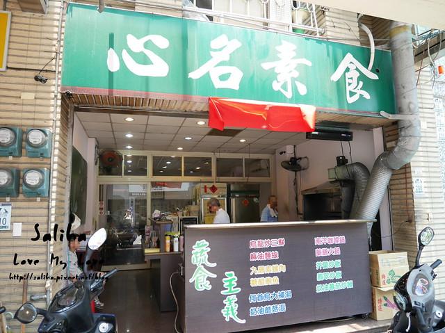 宜蘭心名素食餐廳吃素 (11)