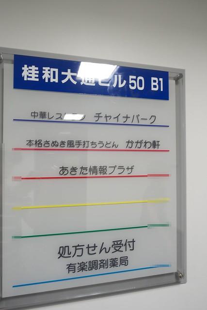 かがわ軒9回目_01