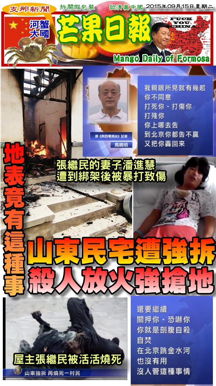 150915芒果日報--支那新聞--山東民宅遭強拆,殺人放火強搶地