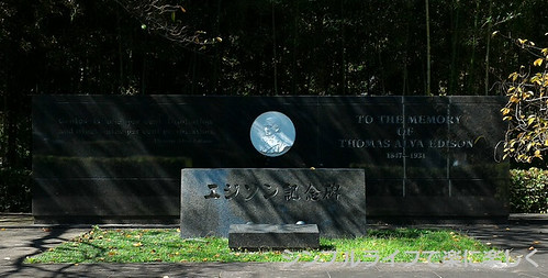 石清水八幡宮、エジソン記念碑