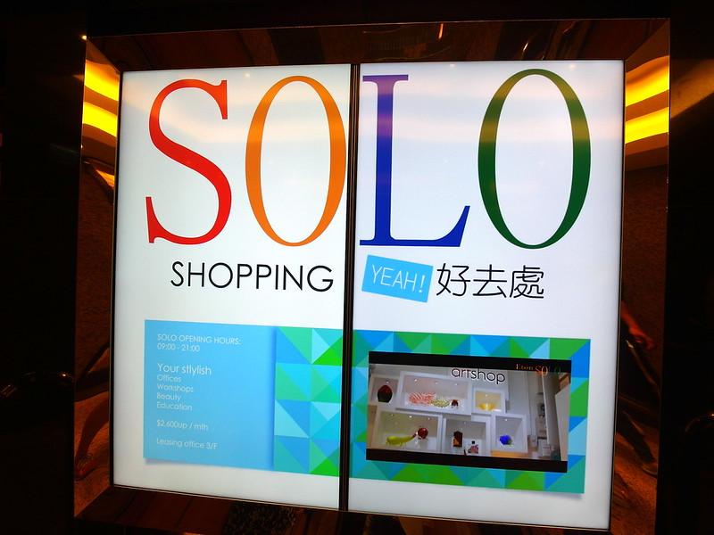 香港血拼購物-SOLO-17度C (71)
