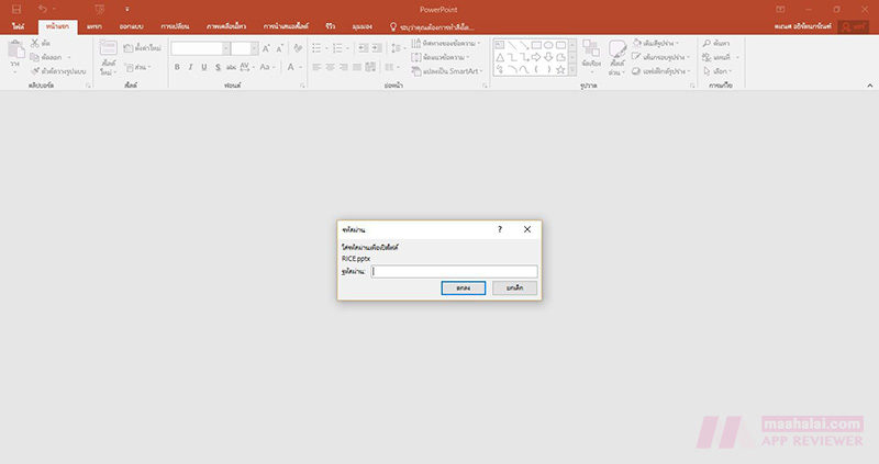 PowerPoint Pass Lock File