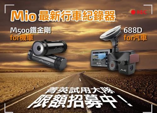 M500試用