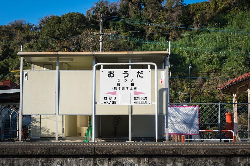 oda station