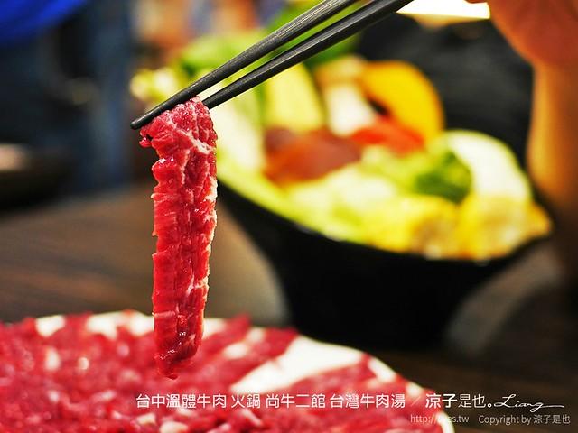 台中溫體牛肉 火鍋 尚牛二館 台灣牛肉湯 23