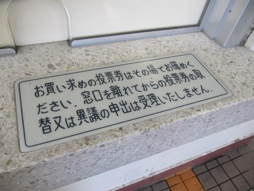 金沢競馬場の勝馬投票券購入時の注意ボード