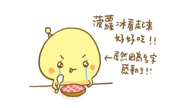 2015寶島波蘿園光復店 ,www.polomanbo.com