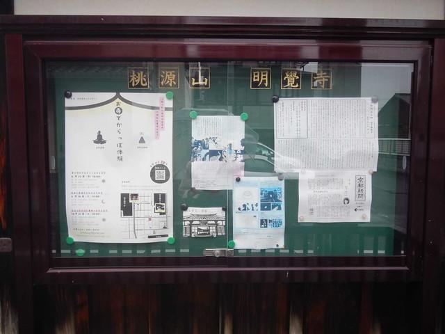 明覺寺掲示板
