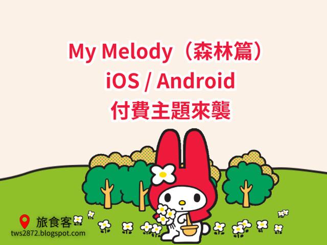 LINE 主題-My Melody(森林篇)