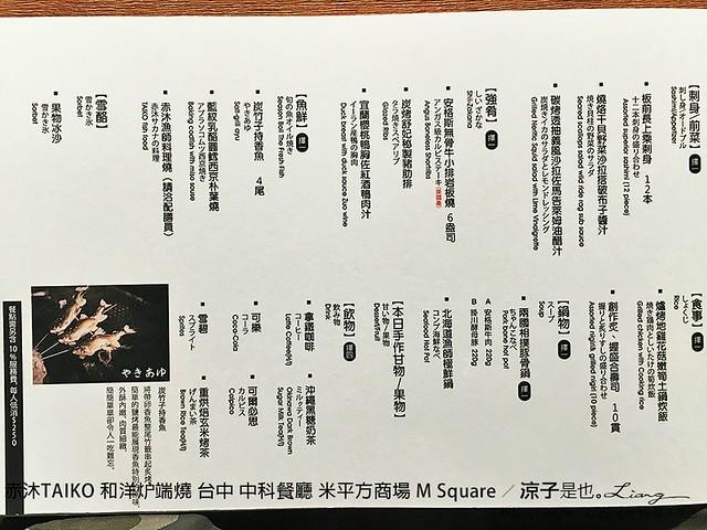 赤沐TAIKO 和洋炉端燒 台中 中科餐廳 米平方商場 M Square 9