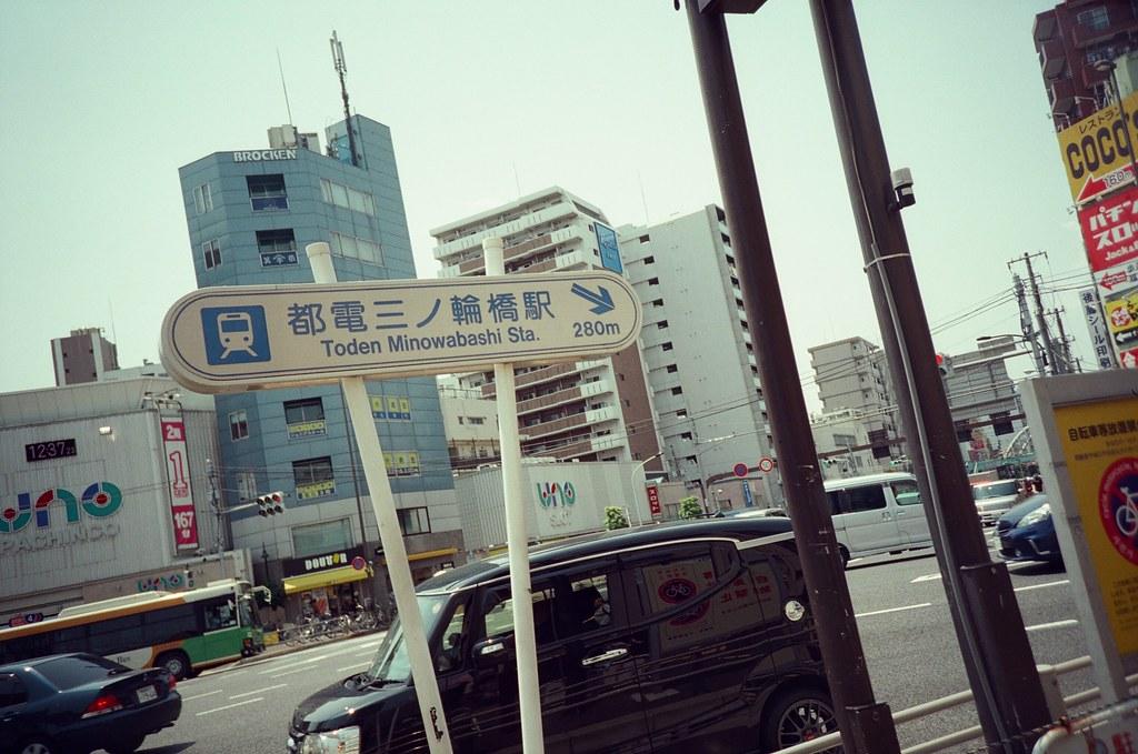 都電三ノ輪橋 Tokyo, Japan / KODAK 500T 5219 / Lomo LC-A+ 來到都電三ノ輪橋,我記得那時候故意不看地圖,想要靠著回憶來走,雖然有點模糊沒映像這段路的過程,但是走到一個轉角、看到一個路牌,就把回憶影像給拉出來。  是夏天的氣味,有回憶的笑聲。  Lomo LC-A+ KODAK 500T 5219 V3 7393-0010 2016-05-22 Photo by Toomore