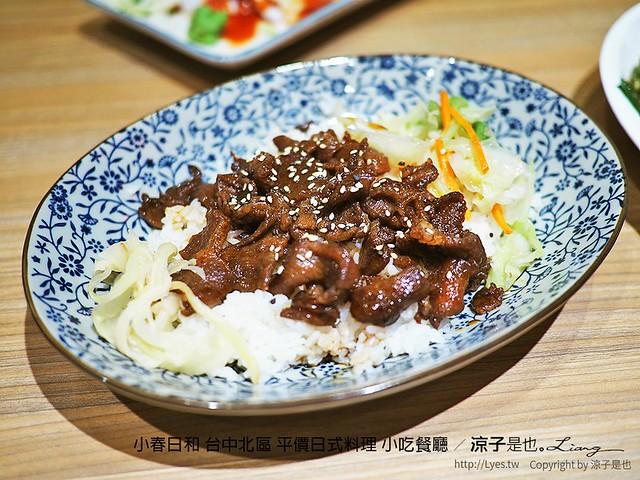小春日和 台中北區 平價日式料理 小吃餐廳 21