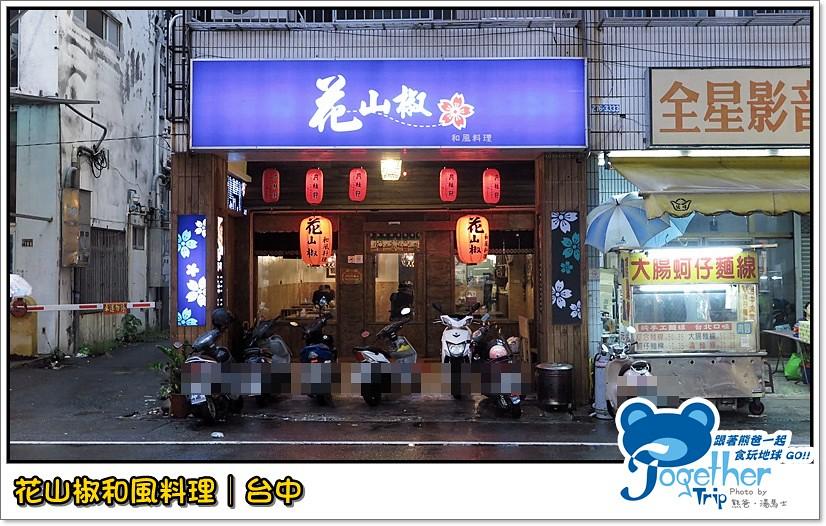 花山椒和風料理 / 台中
