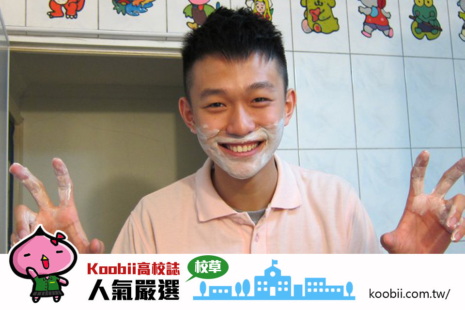Koobii人氣校草嚴選04【台北城市科技大學-馬韶佑】- 鄰家陽光大男孩的笑容最迷人