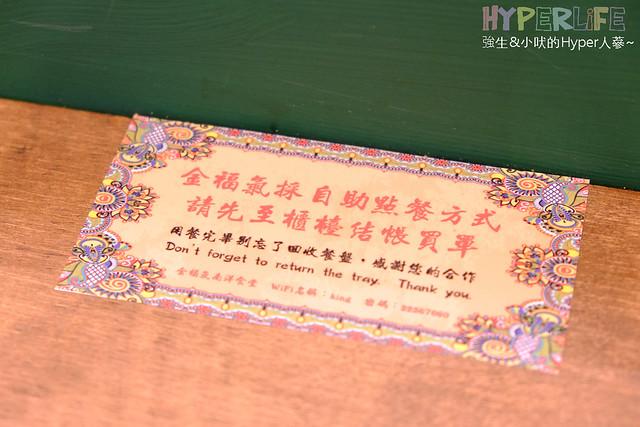 金福氣南洋食堂 (4)