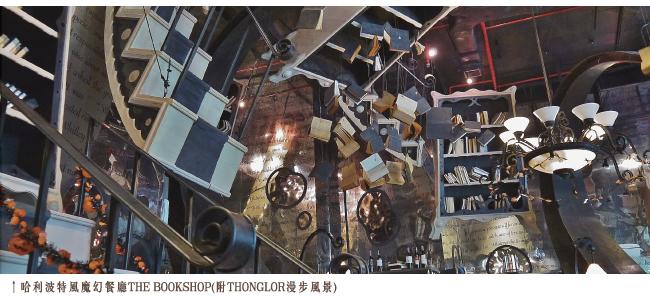 bangkok曼谷自由行-哈利波特風魔幻餐廳THE-BOOKSHOP(附THONGLOR漫步風景)