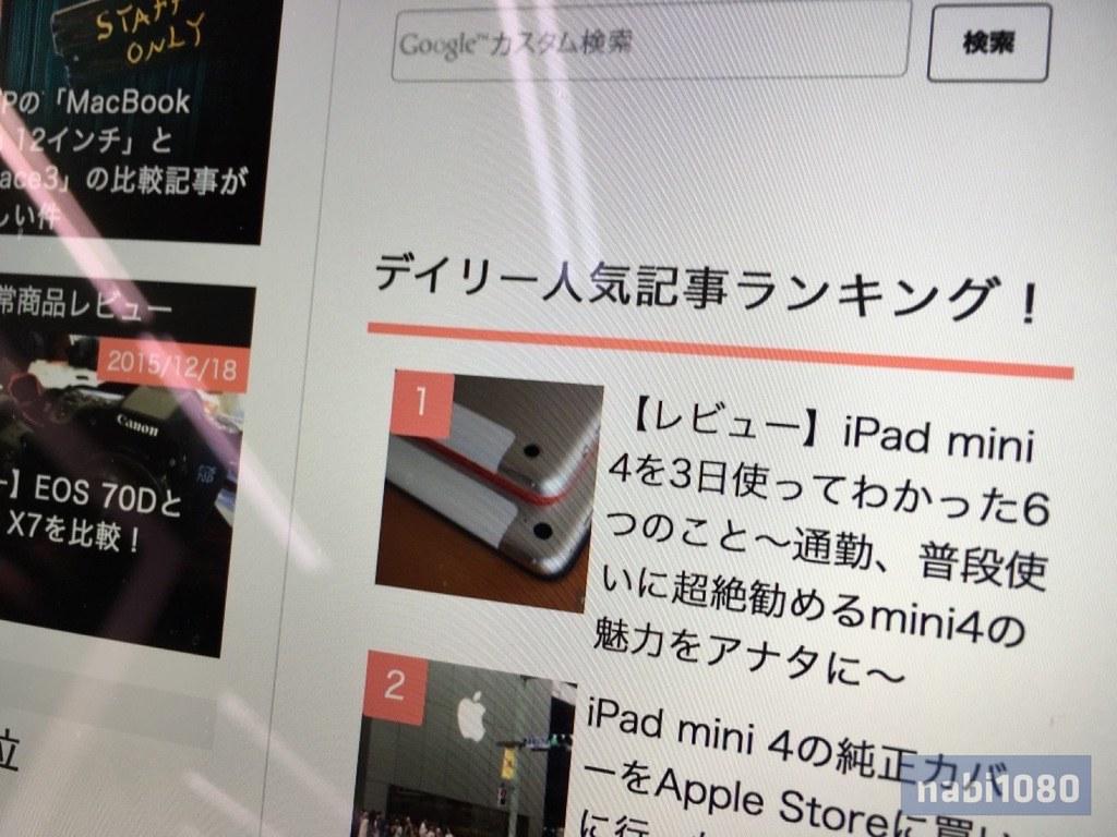 MacBook Retina 12インチ視察06