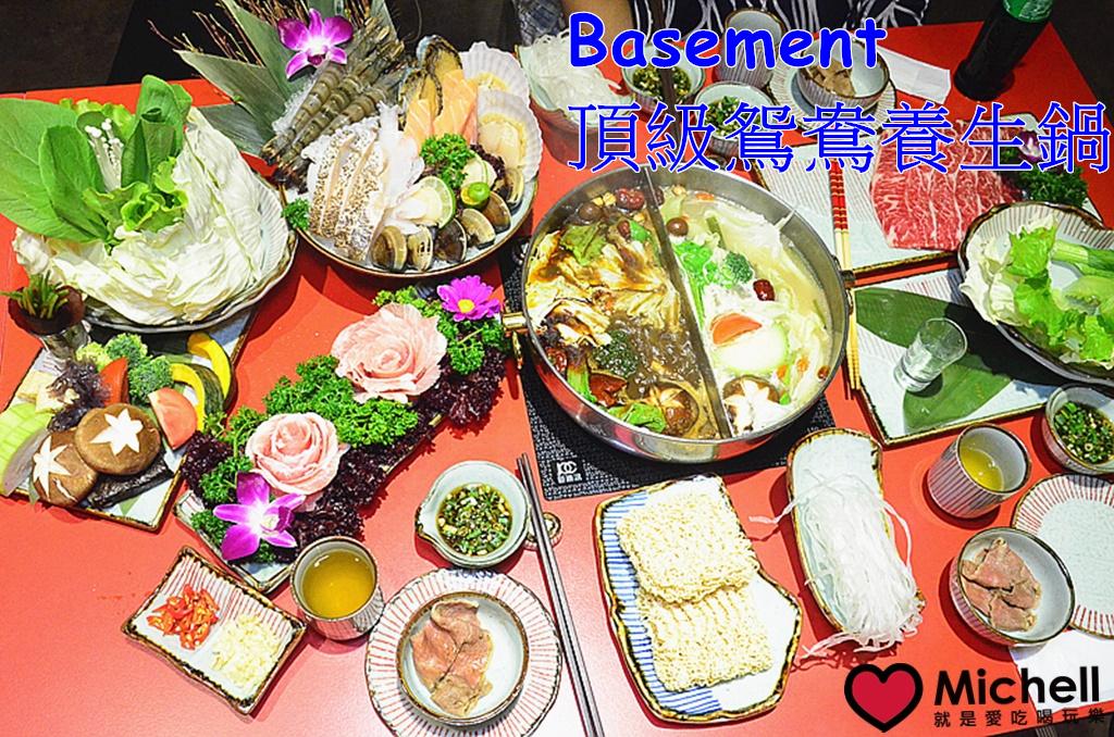 Basement頂級鴛鴦養生鍋